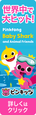 Pinkfong Baby Shark and Animal Friends