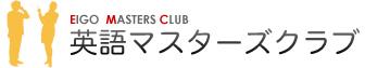 英語マスターズクラブ