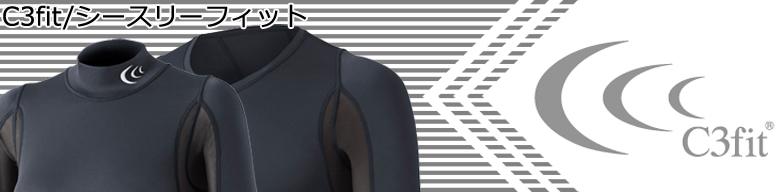 C3fit/シースリーフィット | インナー・アンダーウェア
