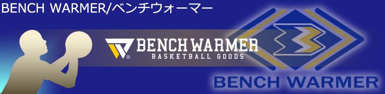 ベンチウォーマー / バスケット