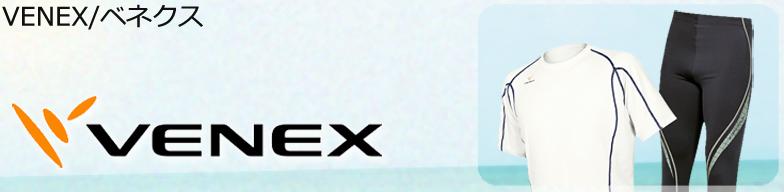 VENEX/ベネクス