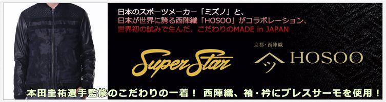 【限定】mizuno/ミズノ SuperStar PREMIUM JACKET プレミアムジャケット (K2ME6500)/西陣織ジャケット