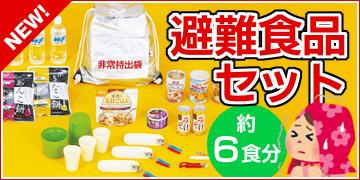 NEW避難食品セット(約6食分)