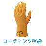 コーティング手袋