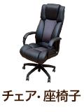 チェア・座椅子