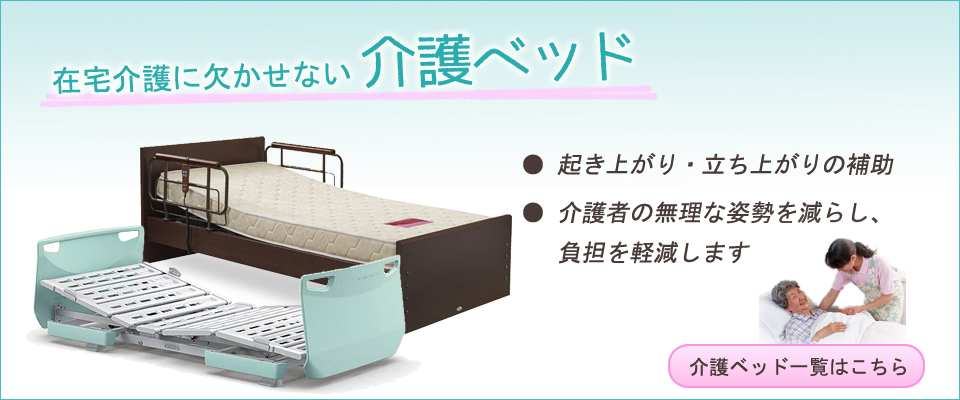 介護ベッドカテゴリ