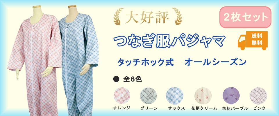 【2枚セット】介護用つなぎ服パジャマ オールシーズン用 タッチホック式エコノミー上下続き服