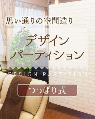 多彩なデザインで思い通りの空間造り デザインパーティション・つっぱり式 DESIGN PARTITION