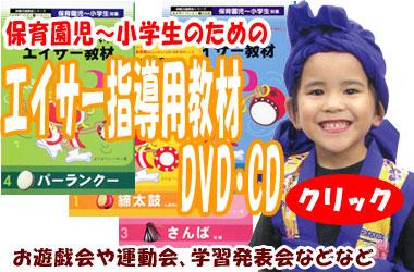 エイサー指導用DVD