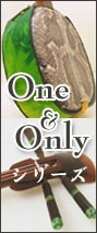 One&Onlyシリーズ
