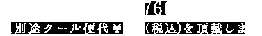 送料は全国一律¥956(税込) *クール便代 ¥216(税込)を含みます