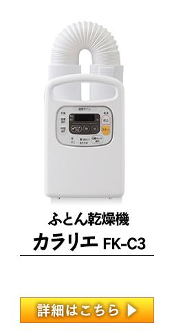 カラリエFK-C3