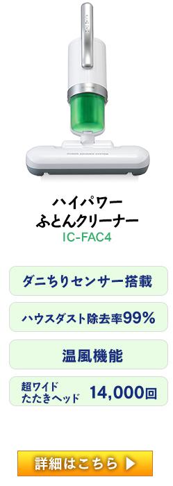 IC-FAC4