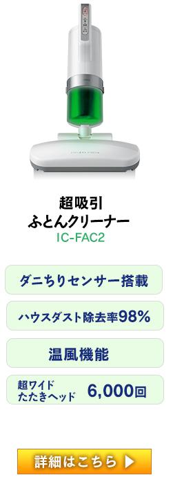 IC-FAC2