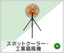 スポットクーラー・工業扇風機