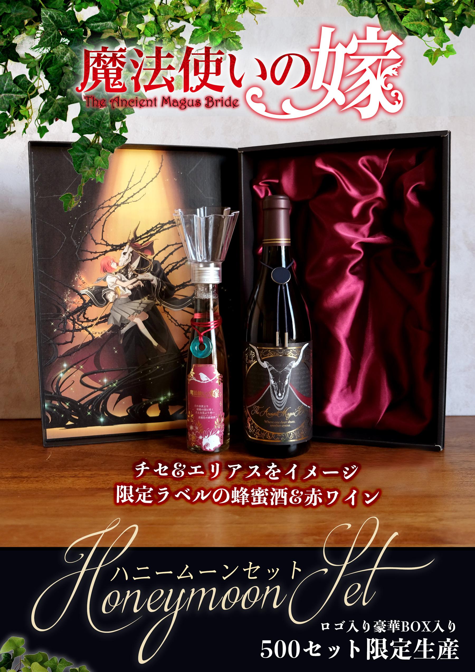 【数量限定】「魔法使いの嫁」ハニームーンセット公式オリジナル商品国産蜂蜜酒国産赤ワインミニアクセサリー限定BOX付チセエリアス