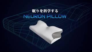 眠りを科学する枕【4つの寝姿勢をサポートする ニューロンピロー】ver2