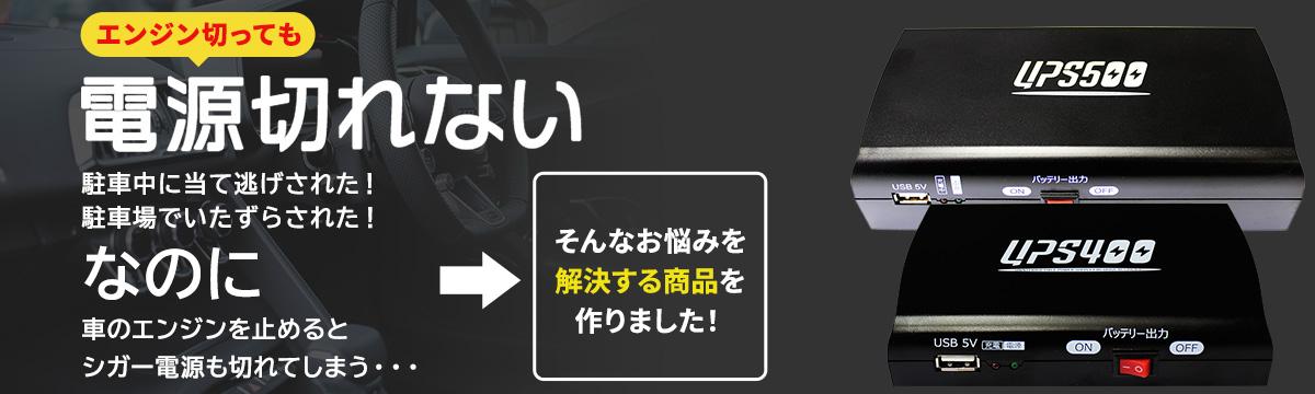 UPS400500