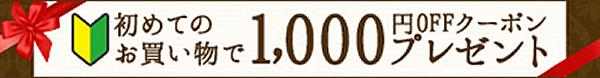 初めてのお買い物で1000円オフクーポンプレゼント