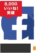 カメラのキタムラ フェイスブック