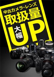 中古カメラ・レンズ取扱量大幅アップ