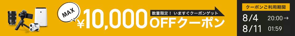 3,000円引き