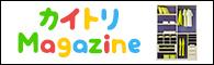 カイトリMagazine