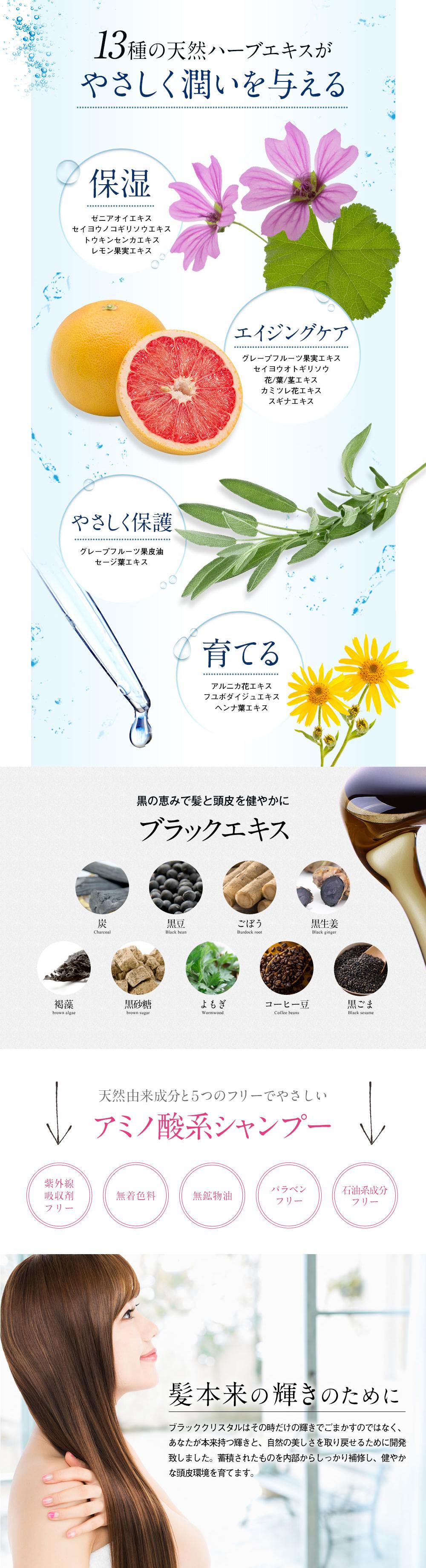 ヘマチン・フルボ酸配合のノンシリコンシャンプー/髪と地肌にやさしいアミノ酸シャンプー/3種のコラーゲン成分配合/haru愛用の方にもおすすめ/10種類の天然エキス配合