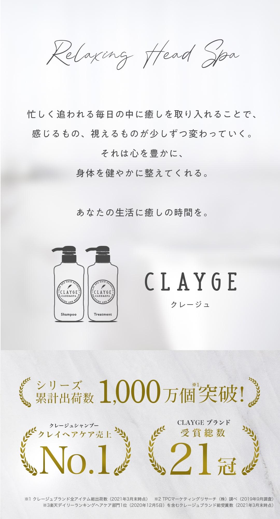 クレージュ/CLAYGE/シャンプー/ノンシリコン/セット/ポンプ/スカルプ/アミノ酸/頭皮ケア/ボタニカル/楽天/送料無料