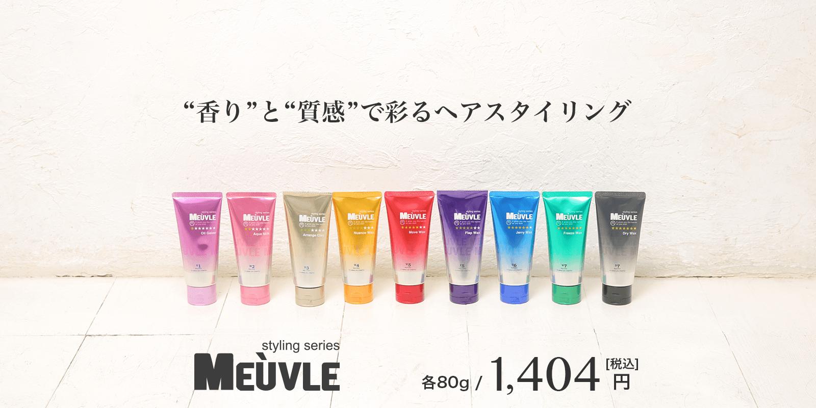 ミューヴル/meuvle/ヘアワックス/スタイリング/メンズ /女性/トリートメント