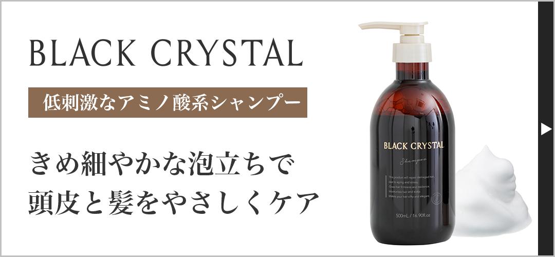 シャンプー/エイジングケア/頭皮ケア/ケラチン/ブラッククリスタル/blackcrystal/ヘアケア/トリートメント/