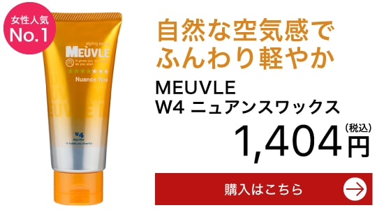 MEUVLE W4