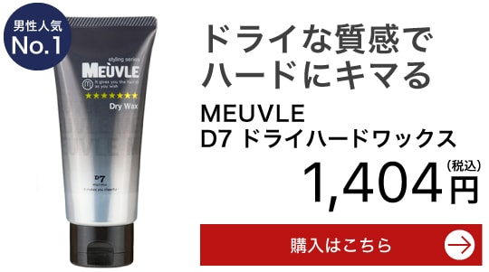 MEUVLE D7
