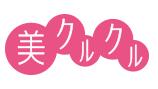 美容コスメ専門ショップ「美くるくる」