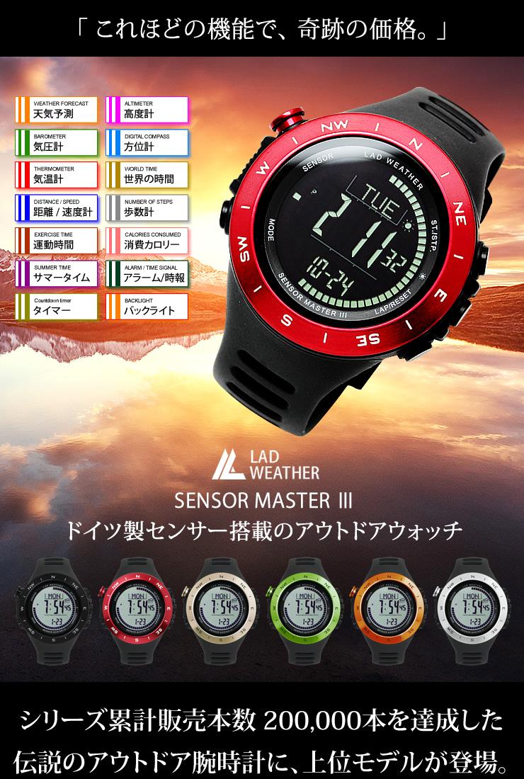 アウトドア腕時計 メンズ レディース