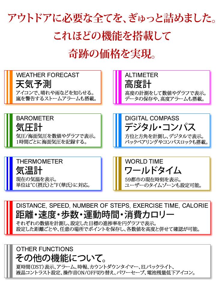 スペック 高度計 気圧計 方位計 天気予測 消費カロリー 歩数計 100m防水