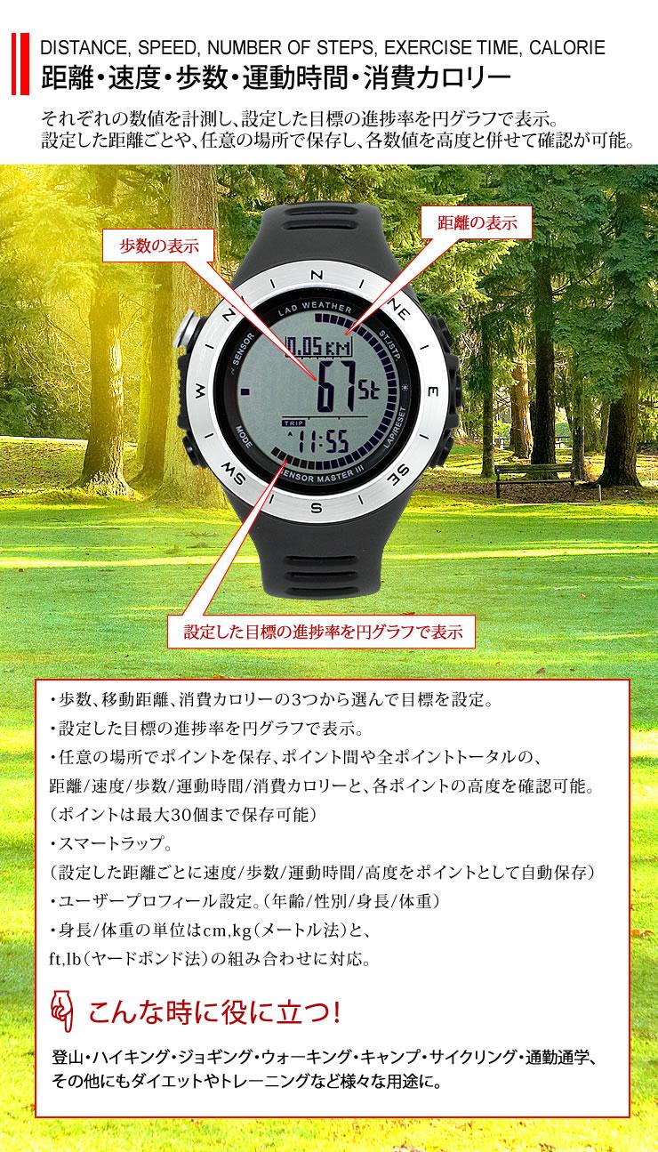 スイス製センサー 速度計 距離計 歩数計 運動時間計測 ワークアウト クロノグラフ カロリー計測