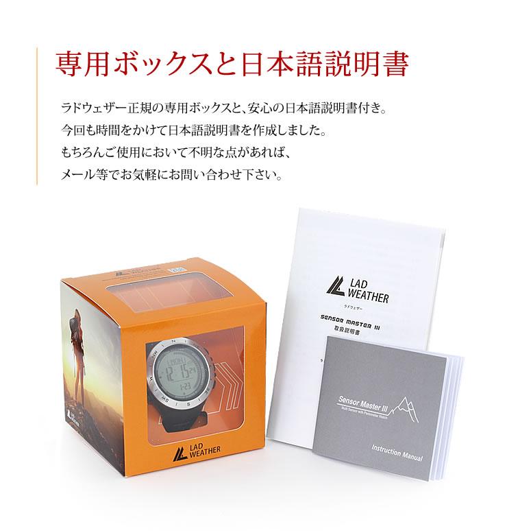 アウトドアウォッチ 付属品 日本語説明書 マニュアル 専用箱