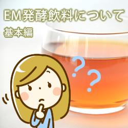 EM飲料の違いについて