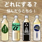 EM飲料の比較