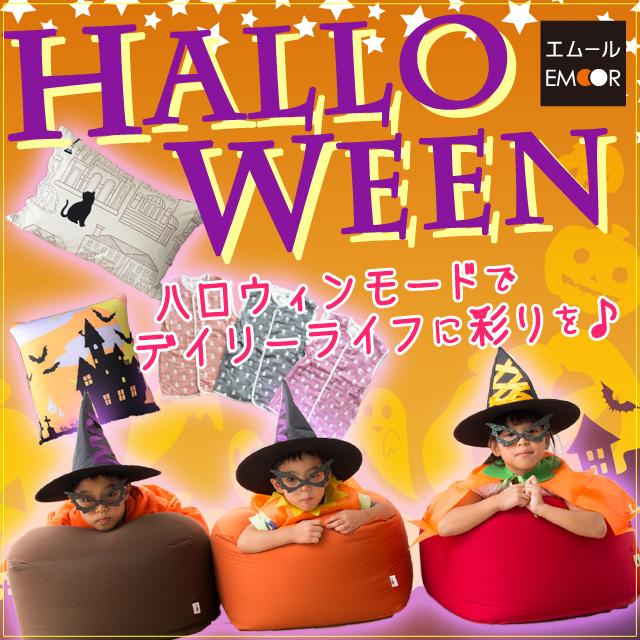 期間限定 ハロウィーンシールでビーズクッションがかぼちゃに変身!?
