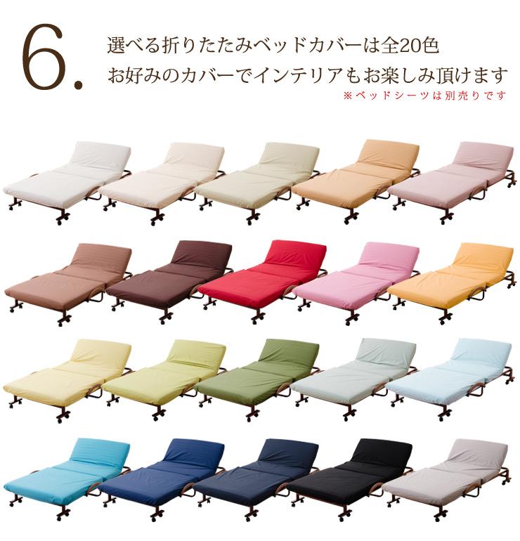 全20色のカバーが選べる折りたたみベッド