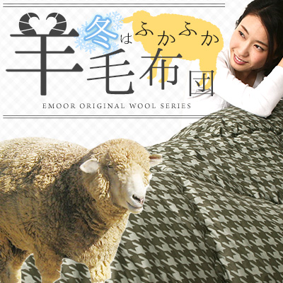 冬はあったか羊毛布団