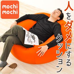 もちもち-mochimochi ビーズクッション・クッションソファー