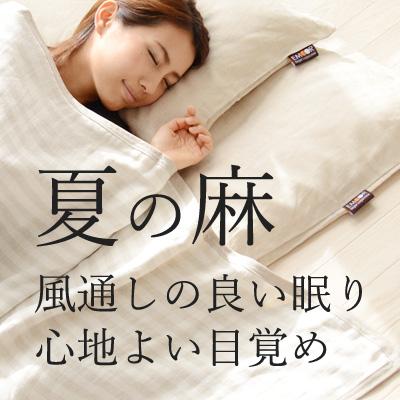 風通しの良い眠り 心地よい目覚め 今日から始める麻生活