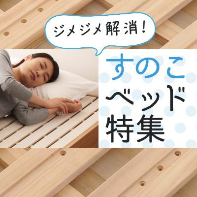 通気性抜群のすのこベッド。ジメジメによる布団のカビ防止にも!