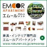 家具専門店エムールアパートメント