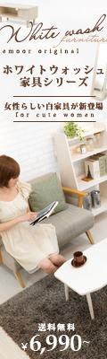 女性らしい白家具シリーズ