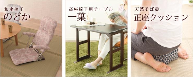 和座椅子のどか、高座椅子用テーブル一葉、正座クッションリンク