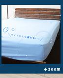 ベッドマットレスもサイド・側面までしっかり守ります